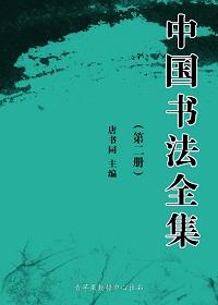 中国书法全集(第二册)