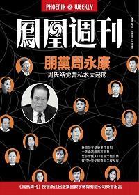 香港凤凰周刊·朋党周永康