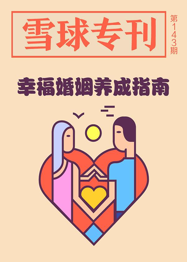 《雪球专刊》143期——幸福婚姻养成指南