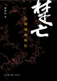 楚亡:从项羽到韩信