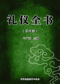 礼仪全书(第四册)