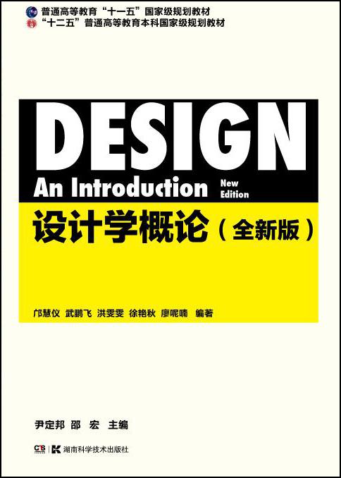 设计学概论