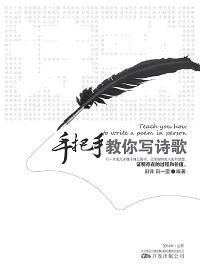 手把手教你写小说-北锋-电子书-在线阅读-网易王倩茹签名艺术教程图片