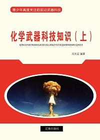化学武器科技知识(上)
