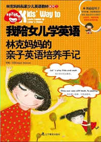 我陪女儿学英语:林克妈妈的亲子英语培养手记