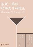 芬妮·希尔:欢场女子回忆录
