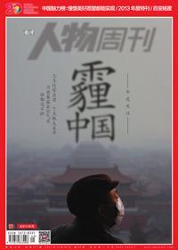 《南方人物周刊》2013年第45期