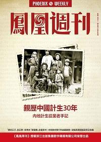 香港凤凰周刊·亲历中国计生30年