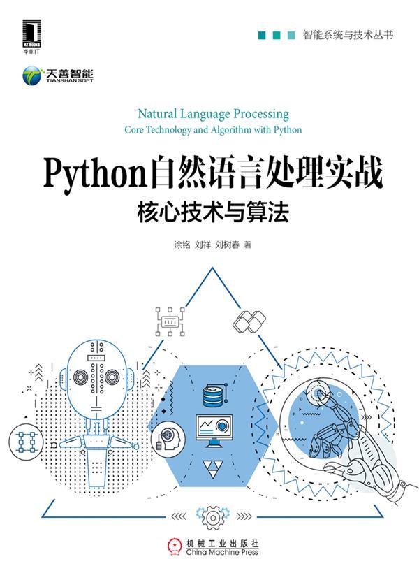 Python自然语言处理实战:核心技术与算法