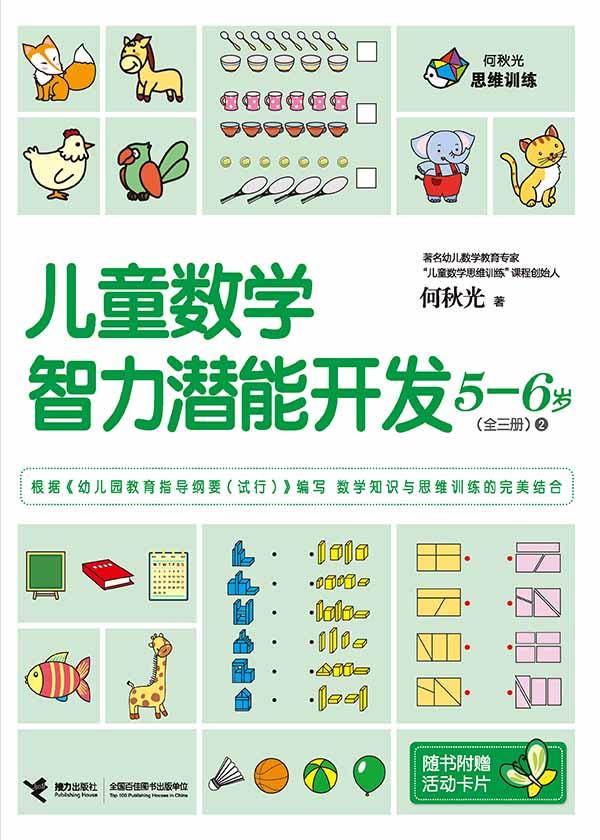 儿童数学智力潜能开发5-6岁:全三册2