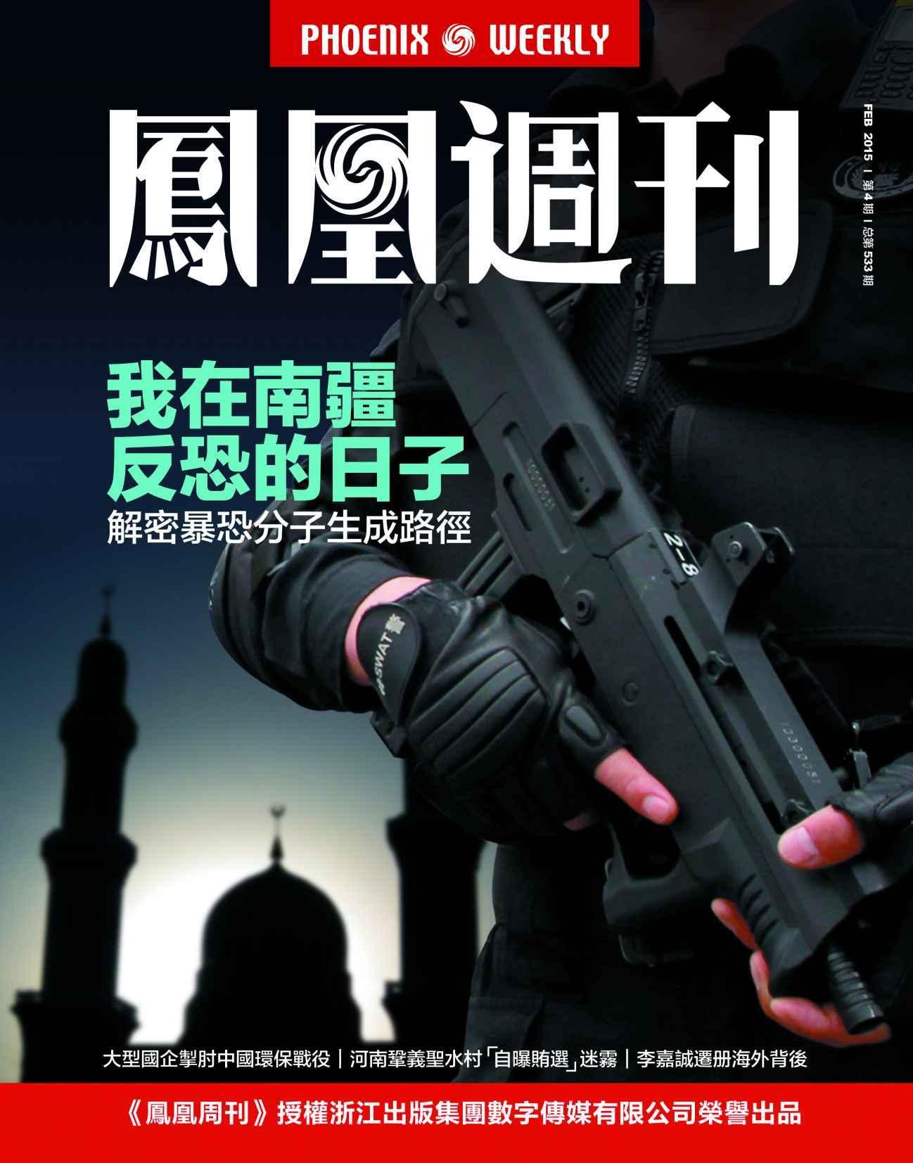 《香港凤凰周刊 》2015年第4期:我在南疆反恐的日子