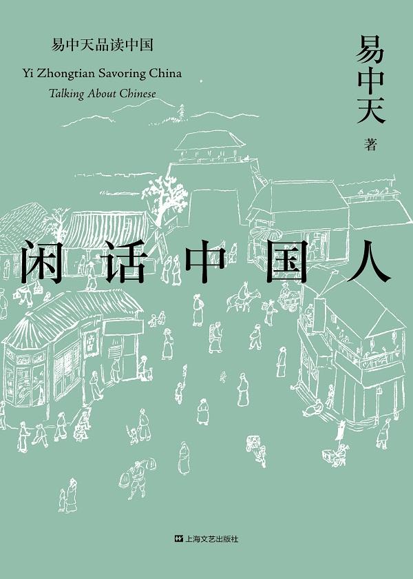 易中天品读中国系列:闲话中国人