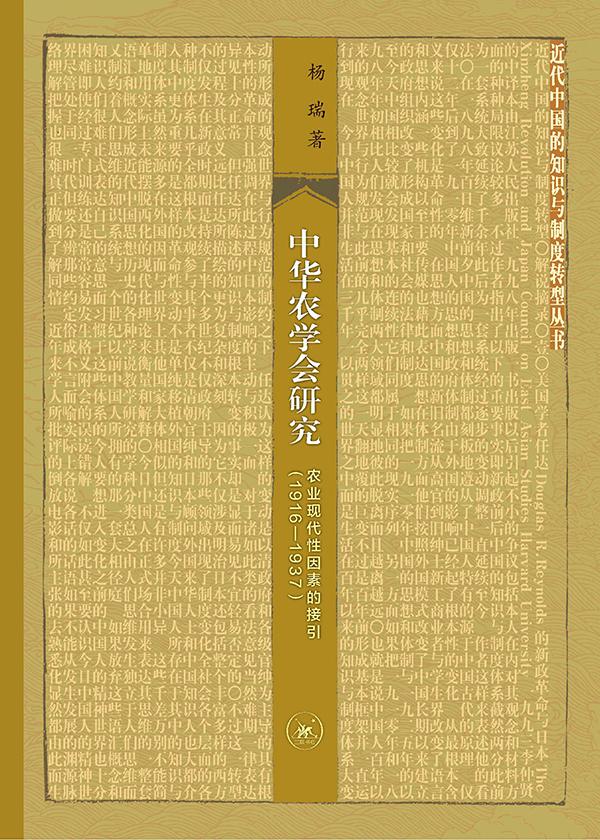 中华农学会研究:农业现代性因素的接引(1916—1937)