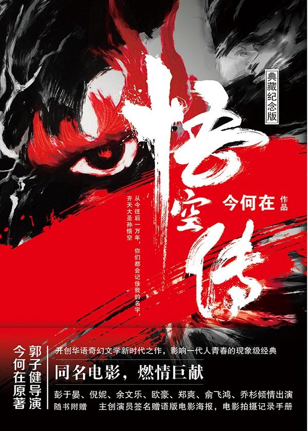 悟空传(典藏纪念版)