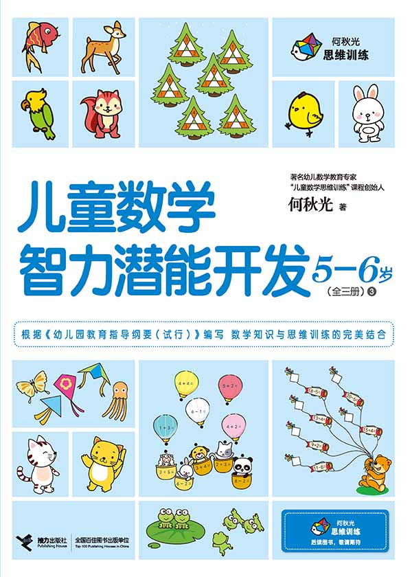 儿童数学智力潜能开发5-6岁:全三册3