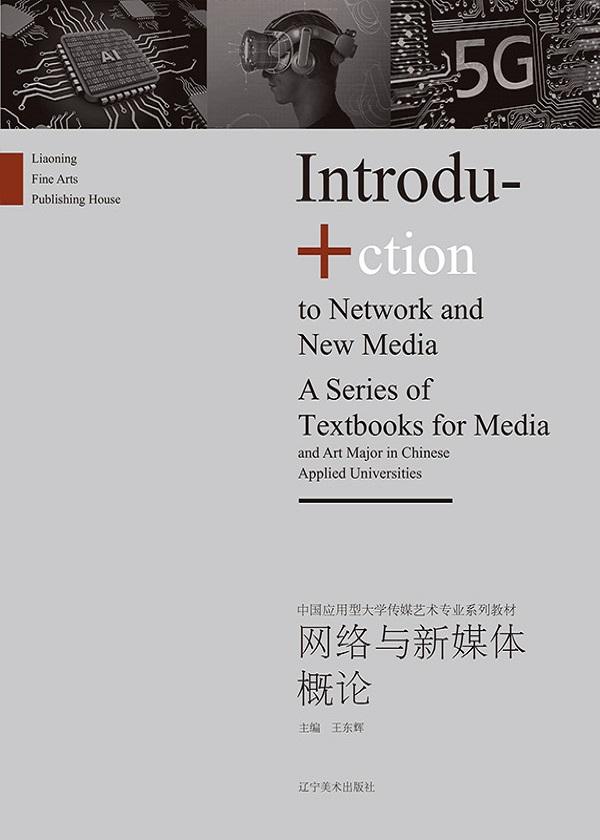 网络与新媒体概论