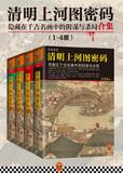 清明上河图密码:隐藏在千古名画中的阴谋与杀局合集(1—4册)