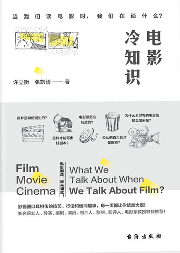 电影冷知识:当我们谈电影时,我们在谈什么?