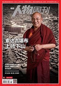 《南方人物周刊》2014年第15期