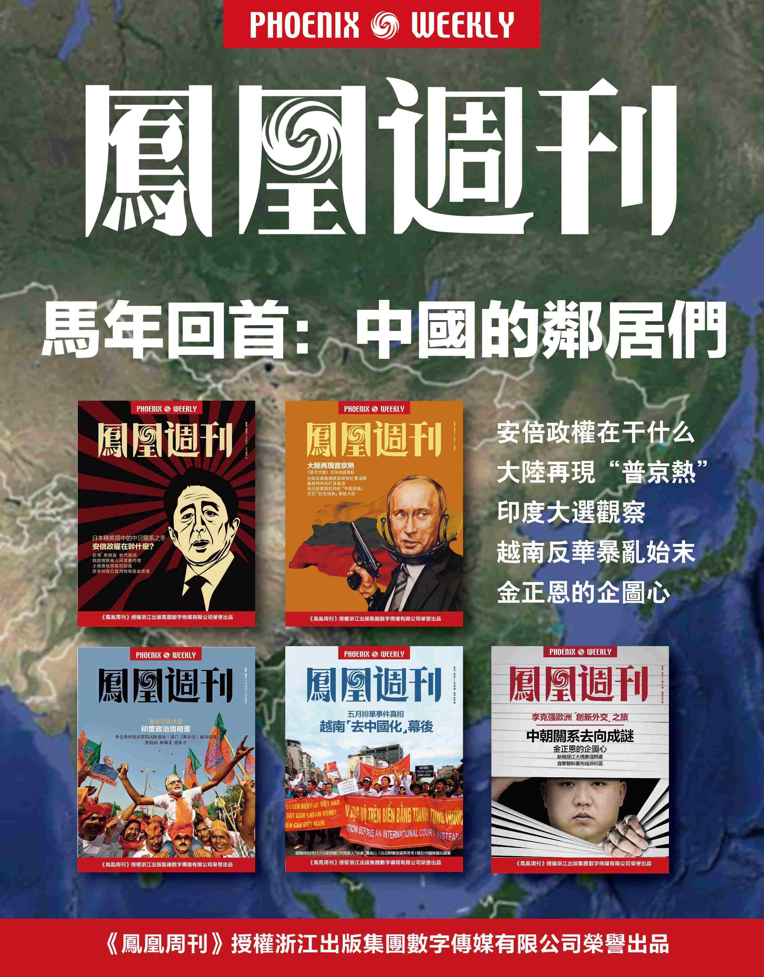 马年回首:中国的邻居们(香港凤凰周刊文丛系列)