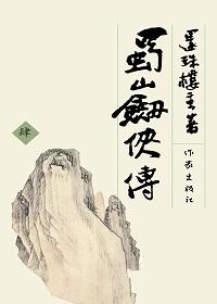 蜀山剑侠传4