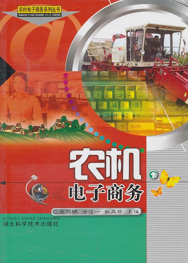 农机电子商务