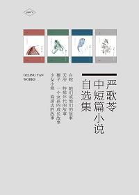 严歌苓中短篇小说自选集:白蛇+天浴+穗子+少女小渔(套装共4册) (严歌苓文集)