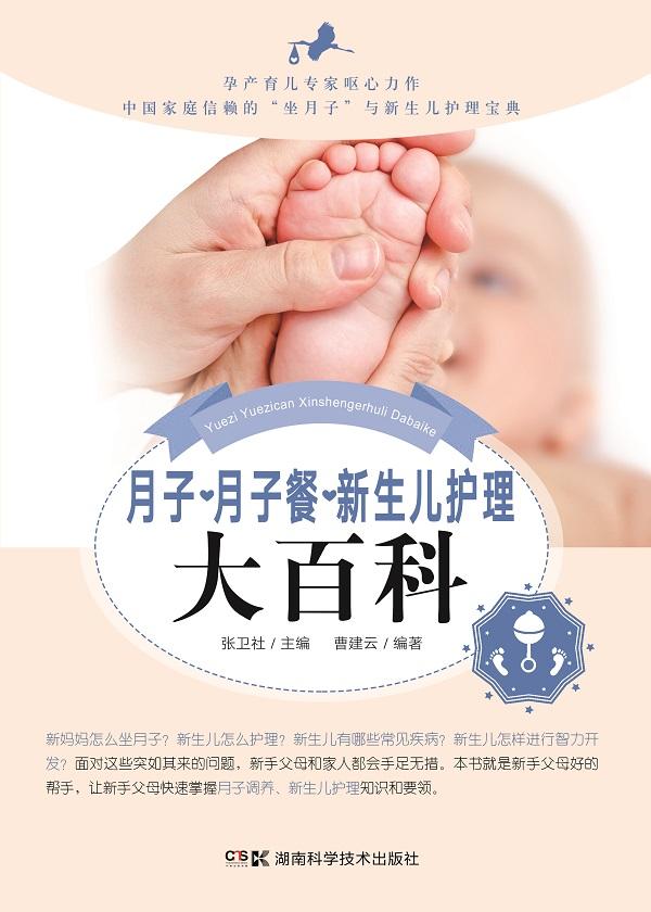 月子·月子餐·新生儿护理大百科