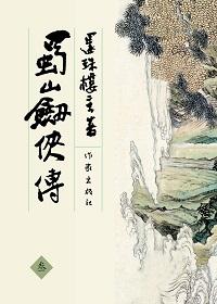 蜀山剑侠传3
