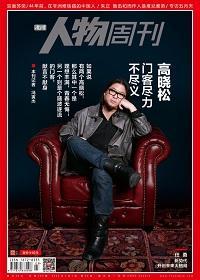 《南方人物周刊》2014年第23期