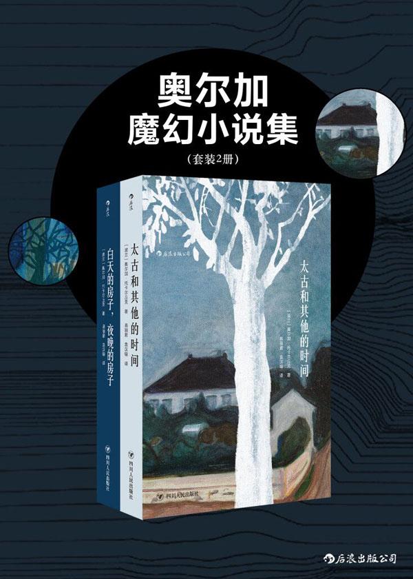 奥尔加魔幻小说集(套装2册)