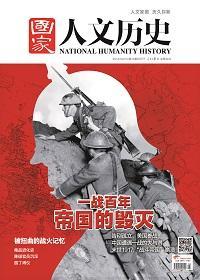 《国家人文历史》2014年8月下