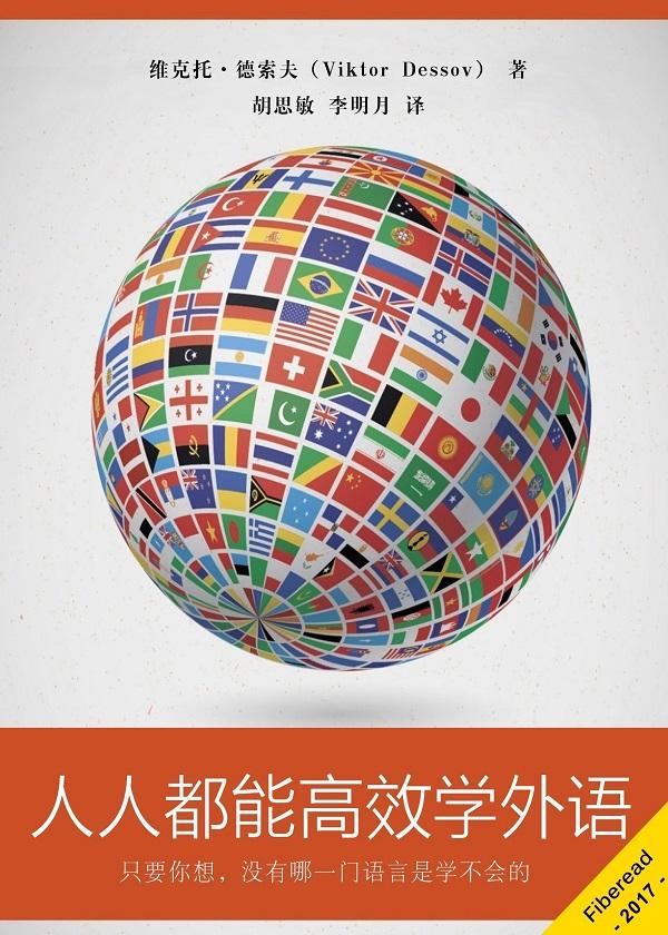 人人都能高效学外语