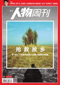《南方人物周刊》2014年第3期