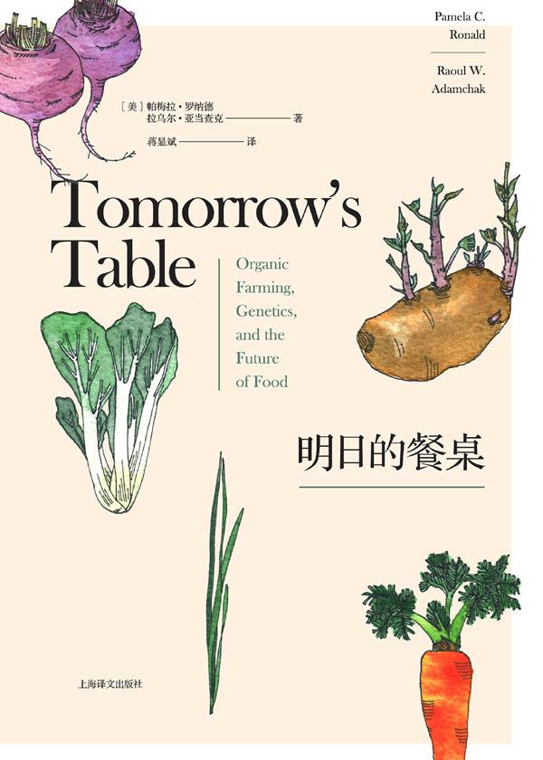 明日的餐桌