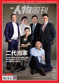 《南方人物周刊》2014年第19期