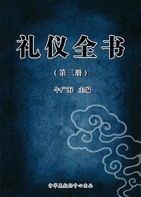 礼仪全书(第三册)