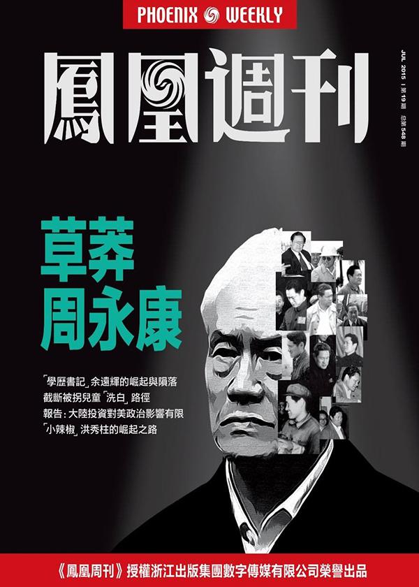《香港凤凰周刊 》2015年第19期:草莽周永康