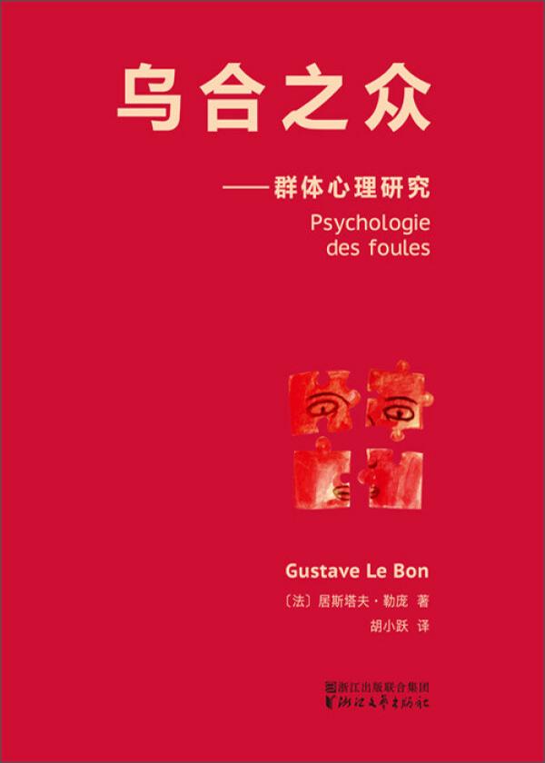 乌合之众:群体心理研究