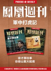 香港凤凰周刊2014年·军中打虎记
