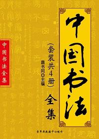 中国书法全集(套装共4册)