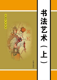 书法艺术(上册)