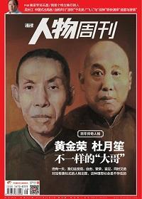 《南方人物周刊》2014年第38期
