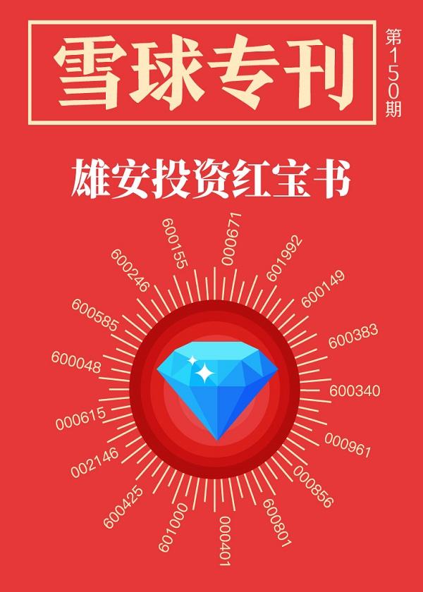 《雪球专刊》150期——雄安投资红宝书
