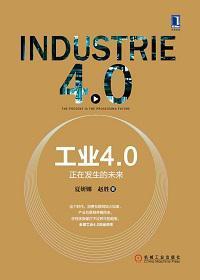 工业4.0:正在发生的未来