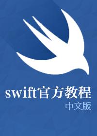 《Swift官方教程》中文版
