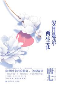 岁月是朵两生花(浙江卫视热播)