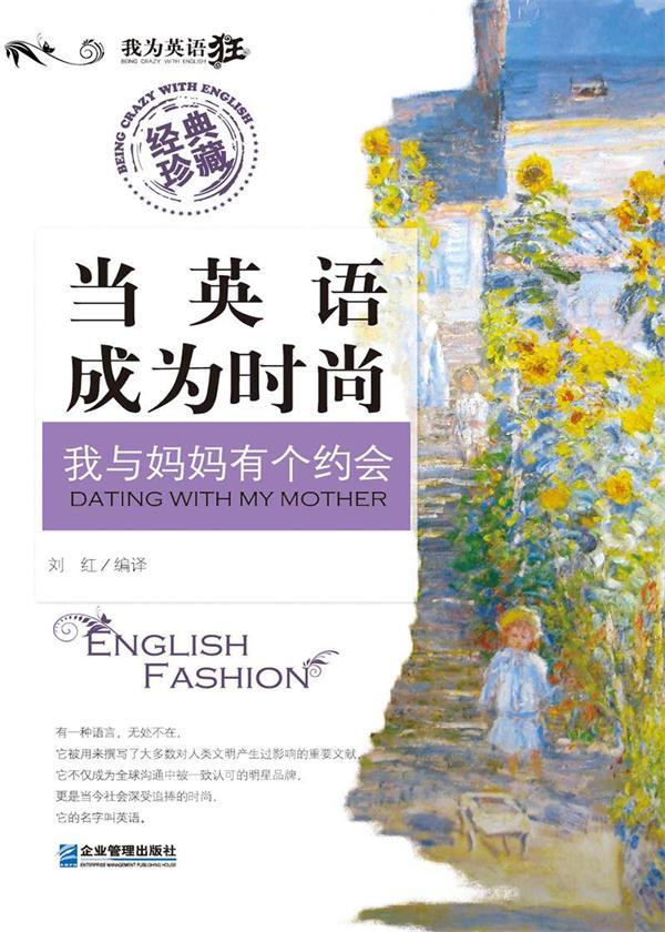 当英语成为时尚:我与妈妈有个约会