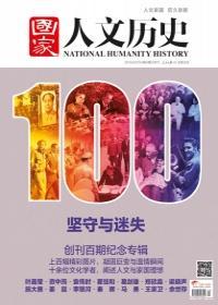 《国家人文历史》2014年2月下
