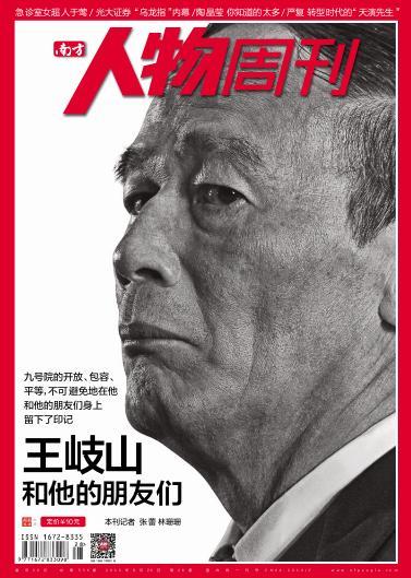 《南方人物周刊》2013年第28期